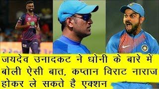Jaidev Unadkat Said This About Dhoni, Kohli May Be Angry