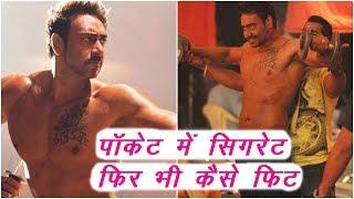 अजय की पॉकेट में हमेशा रहती है सिगरेट फिर भी कैसे रहती है फिट
