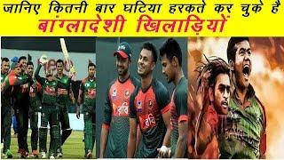 Bangladesh Cricket Bangladeshi Cricketers Controversial Moments | News Remind