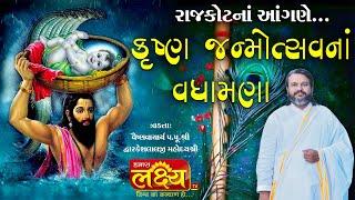 Krishana Janmotsavna Vadhamna || Shreemad Bhagvadgita Gyanyagna || Rajkot || Gujarat