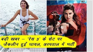 Jacqueline Fernandez Injured Race 3 set Hospitalized | Salman Khan | Bobby Deol | News Remind