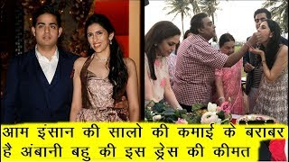 Akash Ambani and Shloka Mehta Wear So Expensive Dress in Engagement