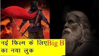 Amitabh Bachchan New Look for Syeraa Narasimha Film