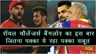 रॉयल चैलेंजर्स बैंगलोर को जीतने से कोई नहीं रोक सकता इस बार का आईपीएल ,ये रहा पक्का सबूत|News Remind