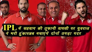 Sehwag Is Back :  Viru To Open For  Kings XI Punjab Against Delhi In Opener | News Remind