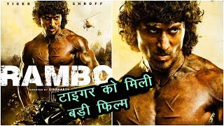 After Baaghi-2 Tiger Shroff Will Start Rambo RemakeShooting? | News Remind