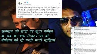 Kapil Sharma Abused An Entertainment News Portal For Fake Reporting on Salman Khan case  News Remind