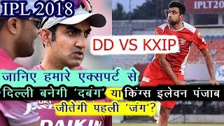 IPL 2018 live: KINGS XI PUNJAB VS DELHI DAREDEVILS Score, IPL 2018 DD VS KXIP match