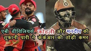 IPL 2018 KKR VS RCB :  AB de Villiers, Virat Kholi और Mandeep की तूफानी पारी ने KKR की तोड़ी कमर  |