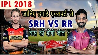 IPL 2018 : Expert Review Rajasthan Royals VS  Sunrisers Hyderabad Match in Hyderabad