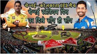 IPL 2018 : LIVE CSK VS KKR 5th Match Indian Premier League 2018