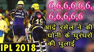 IPL 2018: Andre Russell hits 36-ball 88* to rally CSK VS KKR