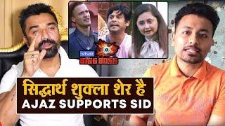 Bigg Boss 13 | Ajaz Khan STRONG SUPPORT To Sidharth Shukla | Asim-Rashmi Targets Sid