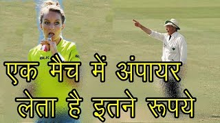 How To Become A Cricket Umpire Salary IPL CrickeT Match | Umpire Salary IPL MATCH