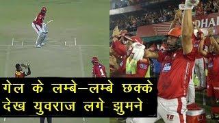 IPL2018 SRH VS KXIP: Yuvraj Singh's celebration after Chris Gayle completes maiden hundred for KXIP