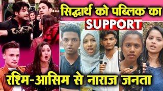 Bigg Boss 13 | Siddharth Vs Asim-Rashmi Fight | PUBLIC REACTION | BB 13 Video