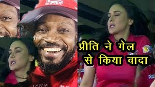 IPL 2018 KXIP VS DD Match 22 , Preeti Zinta Promised To Chris Gayle KXIP VS DD Match