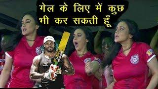 IPL 2018 DD VS KXIP , KXIP VS DD ,Chris Gayle And Preity Zinta Cutoff Control
