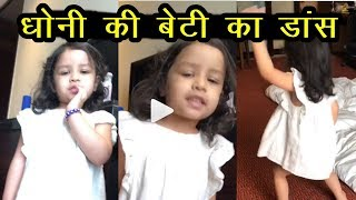 Mahendra Singh Dhoni  Daughter Ziva Dhoni Funny Dance Video