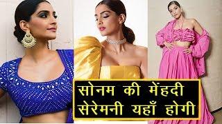 Sonam Kapoor Wedding Exclusive Report :  Sonam Kapoors Mehendi Ceremony Video