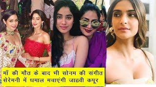 Sonam kapoors Weeding exclusive: Janhvi Kapoor To Dance on This Song At Sonam  Sangeet Ceremony