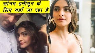 Sonam Kapoor Wedding Exclusive : Sonam Kapoor & Anand Ahuja Honeymoon Plans Out
