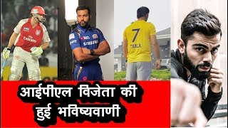Leaked : IPL 2018 Winner Prediction By Famous Astrologer | News Remind