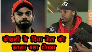 Chirs Gayle's Big Disclosure, Told How Virat's Team Betrayed Him | News Remind