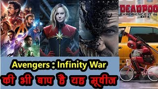 List Of Most Awaited Upcoming Marvel Movies, Avengers 4 Also Hit The List | News Remind