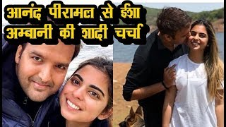 Isha Ambani Will Marry Soon To Anand Parimal | News Remind