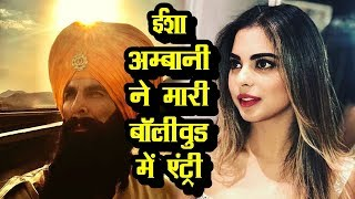 Isha Ambani Entering Bollywood Along With Akshay Kumar In Kesari  | News Remind