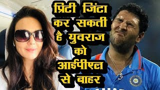 Priety Zinta Took Big Decision Regarding Yuvraj Singh | News Remind