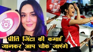 Preity Zinta Finally Reveals Her Per IPL Match Income | News Remind