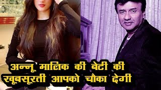 Annu Malik Daughter Is More Beautiful Than Many Bollywood Actress | News Remind