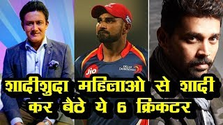 6 Cricketers Who Marry Married Women Again | News Remind