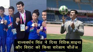 Rajyavardhan Singh Rathore Specially Challenge Virat,Hritik And Saina Nehwal | News Remind