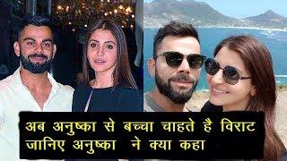 अब Anushka Sharma से बच्चा चाहते है Virat Kohli जानिए Anushka Sharma ने क्या कहा|  News Remind