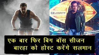 एक बार फिर Big Boss Season   बारहा को Host करेंगे Salman Khan   News Remind