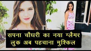 Sapna Chaudhary का नया Glamorous  Look अब पहचाना मुश्किल | News Remind