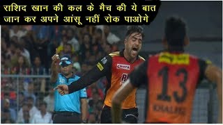 IPL2018 KKR VS SRH: Rashid  IPL Final Man of The Man Afghanistan Bomb Blast | Rashid Khan Highlights