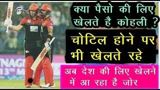 क्या पैसो की लिए खेलते है Kohli? चोटिल होने पर भी खेलते रहे IPLअब देश की लिए खेलने में आ रहा है जोर
