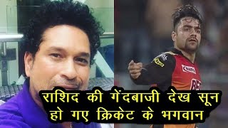 IPL 2018 KKR VS SRH : Sachin Tendulkar Tweet For Rashid Khan | News Remind