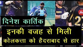 Dinesh Kartik :  इनकी वजह से मिली  Kolkata को Hyderabad से हार | News Remind