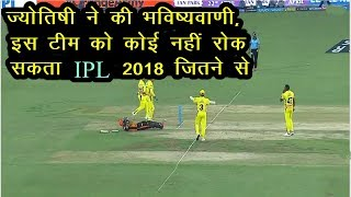 IPL 2108 CSK VS SRH :Which Team Will Win The IPL 2018?Astrology Prediction | News Remind