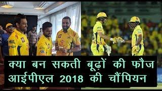 IPL  2018 Final CSK VS SRH : क्या बन सकती बूढ़ों की फौज  IPL 2018 की चैंपियन | News Remind