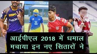 IPL 2018 में धमाल  मचाया इन नए सितारों ने | News Remind