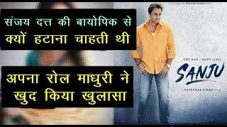 SANJU : संजय दत्त की Biopic से क्यों हटाना चाहती थी अपना Roll माधुरी ने खुद किया खुलासा |News Remind