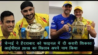 Chennai beat Hyderabad in final The title of the IPL 2018 was named after him   News Remind