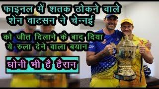 IPL : फाइनल में शतक ठोकने वाले शेन वाटसन ने चेन्नई को जीत दिलाने के बाद दिया ये रुला देने वाला बयान