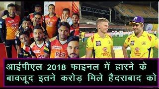 IPL FINAL 2018 :IPL 2018 Final में हारने के बावजूद इतने करोड़ मिले Hydrabad को | News Remind